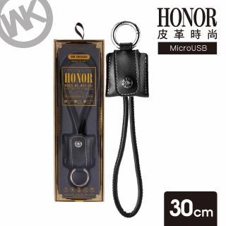 【WK】30CM 榮耀系列 Micro-USB 鑰匙圈充電傳輸線(WDC 032-BKM)