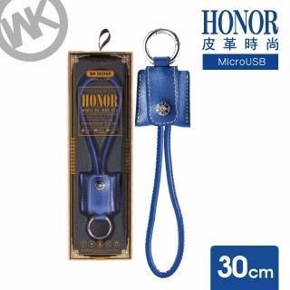 【WK】30CM 榮耀系列 Micro-USB 鑰匙圈充電傳輸線(WDC 032-BUM)