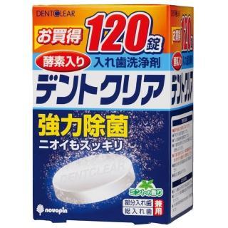 【日本KIYOU】假牙清潔錠-酵素120錠X2盒