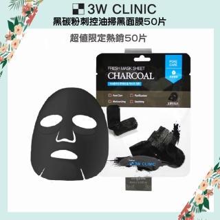 【3W CLINIC】黑碳粉刺控油掃黑面膜50片(控油 粉刺 面膜 韓國)