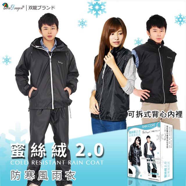 【雙龍牌】新一代蜜絲絨防寒風雨衣機能套裝風衣(整套風雨衣/防水外套+雨褲ER416620)