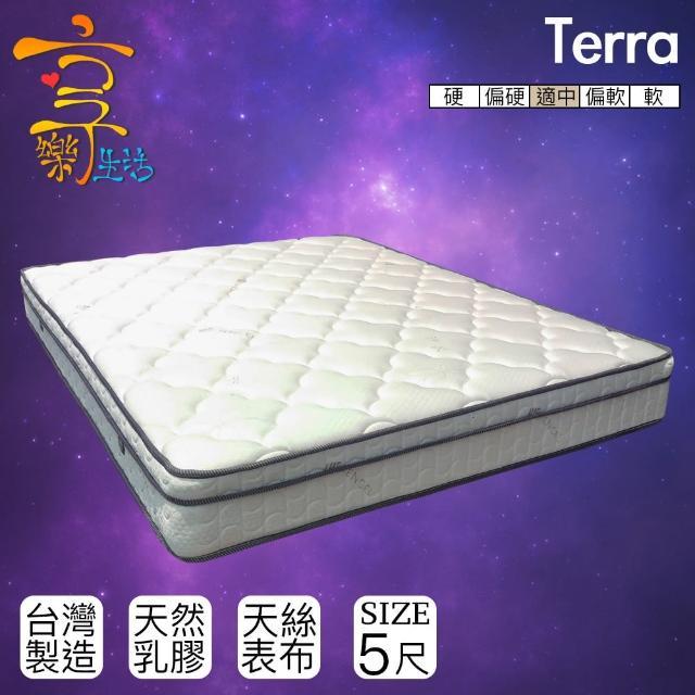【享樂生活】特拉天絲乳膠蜂巢式獨立筒床墊(雙人5X6.2尺)/