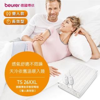 【beurer 德國博依】德國博依床墊型電毯《雙人雙控型》TS 26XXL