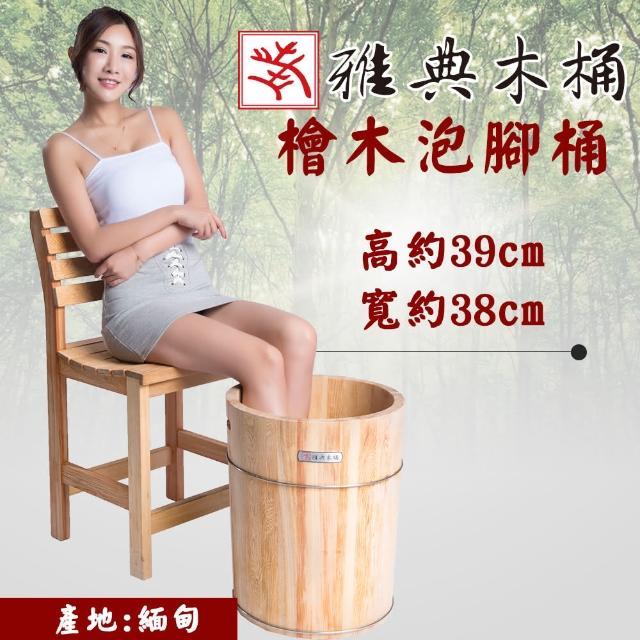 【雅典木桶】天然無毒 芬多精 珍貴國寶級檜木 高39CM 檜木泡腳桶(足木桶)