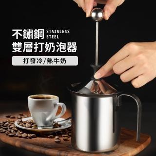 【拉花必備】不鏽鋼雙層打奶泡器 大款(奶泡器 咖啡 拉花 不鏽鋼雙層)