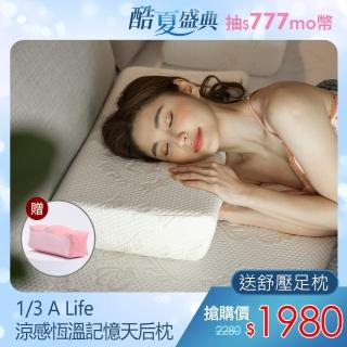 【1/3 A LIFE】天絲恆溫抗菌-按摩側睡模塑枕(天后枕1入)