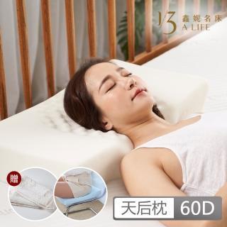【1/3 A LIFE】涼感按摩顆粒60D側睡記憶枕-天后枕(11cm/1入)