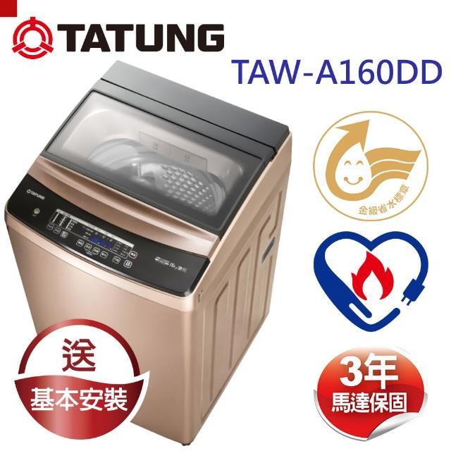 【TATUNG 大同】變頻洗衣機16KG(TAW-A160DD)