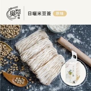 【吳獨麵】日曬米豆簽-原味麵  450g(快煮麵、無毒麵、泡麵)