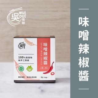 【吳獨麵】純素 味噌辣椒醬包 8包入(無毒拌醬、泡麵、拌醬、調味料)