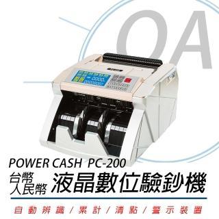 【POWER CASH】PC-200頂級商務型液晶數位台幣/人民幣防偽點/驗鈔機(∥總金額計算功能∥清點功能∥累計功能)