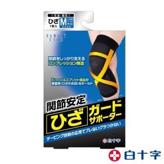 【白十字】伸縮交叉固定護膝帶肢體裝具(未滅菌)