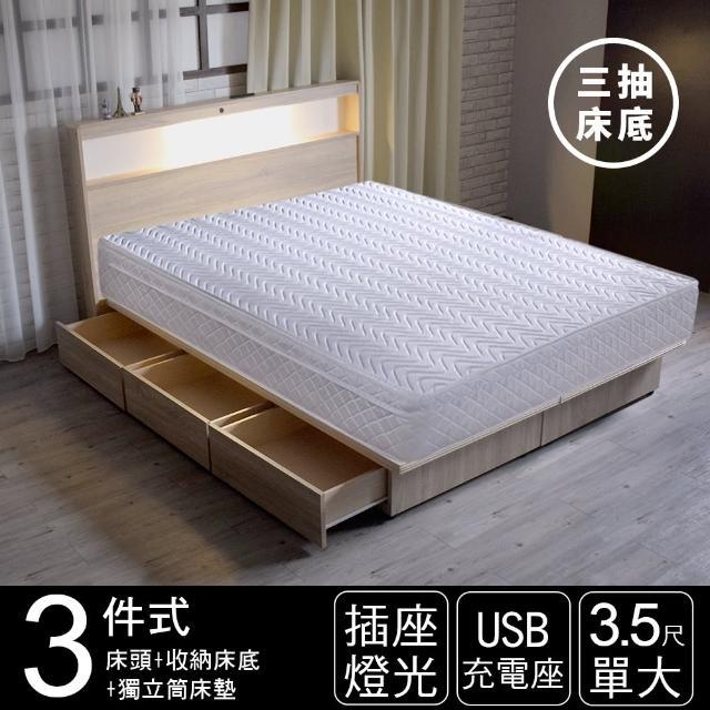 【IHouse】山田 日式插座燈光房間三件組-獨立筒床墊+床頭+收納床底(單大3.5尺)