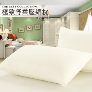 【三浦太郎】超細纖維極致舒柔壓縮枕(枕頭/舒柔枕)
