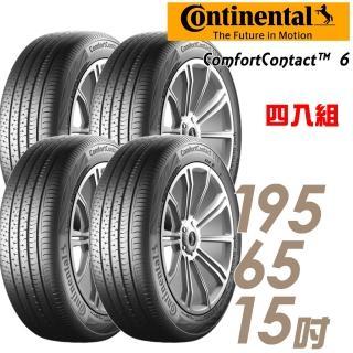 【Continental 馬牌】ComfortContact CC6 舒適寧靜輪胎_四入組_195/65/15(車麗屋)