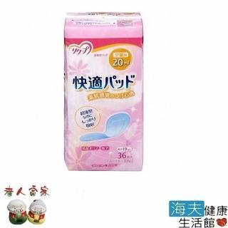 【老人當家 海夫】PIGEON貝親 女性用失禁護墊 20ml 少量 19cm(36片/包 日本製)
