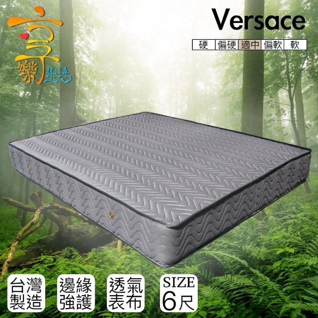 【享樂生活】凡賽斯五段式3D立體透氣網獨立筒床墊(雙人加大6X6.2尺)