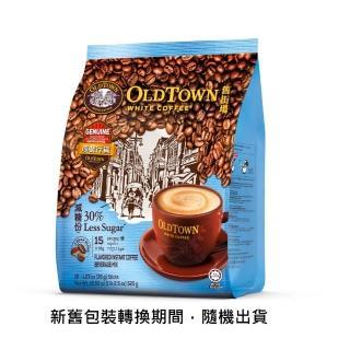 【舊街場咖啡館】3合1減糖白咖啡(減少25%糖份)