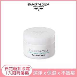 【STAR OF THE COLOR】零負擔溫和卸妝霜(90G)