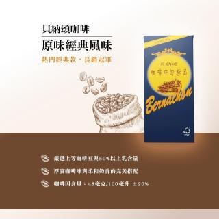 【貝納頌】咖啡375mlx2箱(共48入)
