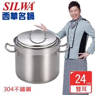 【西華】Baroque雙耳高深湯鍋24cm