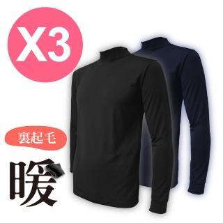 【Bafin House】FREEKING 保暖裏刷毛男半高領衛生衣 3入-L(顏色隨機)