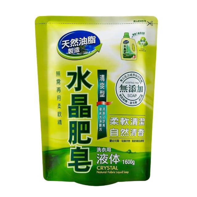 【南僑】水晶肥皂洗衣用液体補充包1600g-清爽型(添加薄荷及迷迭香精油清爽防霉味)