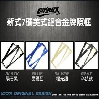 【Cotrax】汽車七碼美式鋁合金車牌框(牌照框 汽車大牌框)