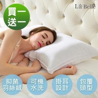 【La Belle】立體車邊抑菌可水洗羽絲絨枕(二入)