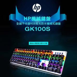 【HP 惠普】有線機械式電競鍵盤(GK100S)