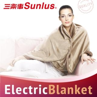 【Sunlus 三樂事】典雅披肩電熱毯