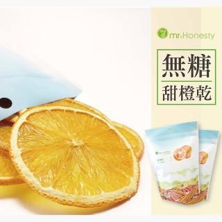 【誠實先生mr.Honesty】無糖零添加 香甜橙乾50克(純手工低溫烘焙)