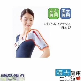 【海夫健康生活館】護肩帶 肩膀護具 軀幹護具 男女適用Alphax日本製