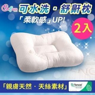 【Embrace 英柏絲】2入-Tencel天絲特柔軟 可水洗 舒鼾枕 人體工學 MIT台灣製造(二入MIT台灣製造)