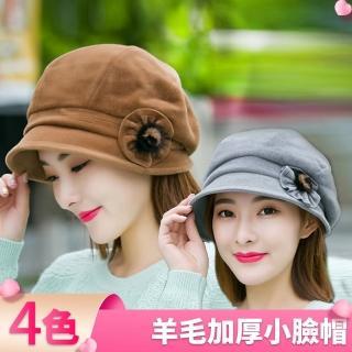 【I.Dear】時尚保暖護耳花朵羊毛呢小臉貝雷帽(4色)