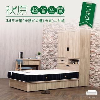 【久澤木柞】秋原超省空間3.5尺床組二件組(床頭式衣櫃+一抽床底)