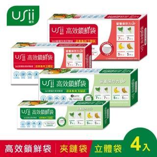 【延長食物保鮮期】USii 高效鎖鮮袋/保鮮袋 夾鏈袋+立體袋(4入組)