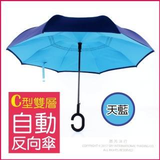 【生活良品】C型雙層雙色自動反向雨傘-4色任選(雙色自動傘!大傘面 一按即開不淋濕!反向直傘)