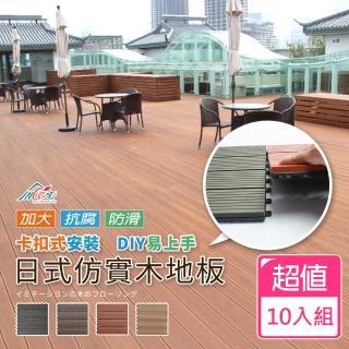 【Incare】日式抗腐防滑仿實木加大木塑地板60*30(10入)