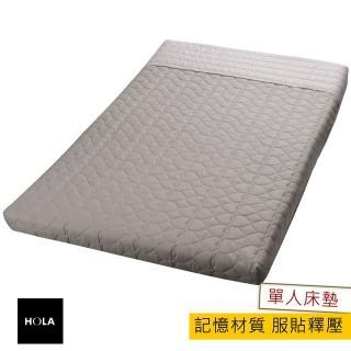 【HOLA】好收納鋪棉記憶床墊 單人 時尚灰