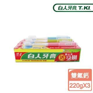 【白人】雙氟+雙鈣牙膏220g+牙刷 x3入組