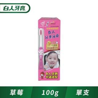 【白人】兒童牙膏100g+牙刷組(草莓)