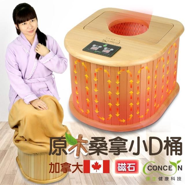 【Concern 康生】新二代加拿大原木D型圓弧小桑拿桶(桑拿屋 身體循環 足浴桶 泡腳機)