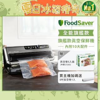 【美國FoodSaver】旗艦款真空保鮮機FM5460