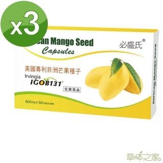【草本之家】美國專利非洲芒果30粒3入(全素食品)