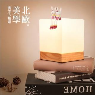 北歐簡約 實木方糖燈 LED燈(USB電源 小夜燈 床頭燈 氣氛燈)