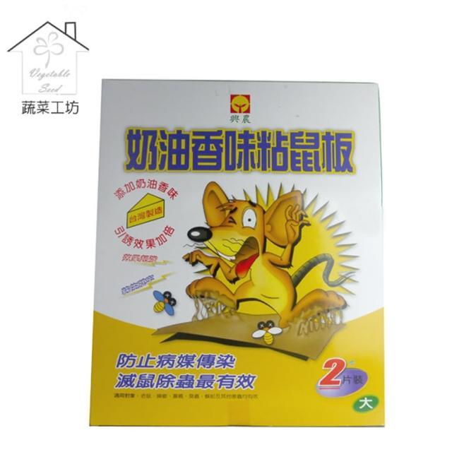【蔬菜工坊】興農奶油香味黏鼠板(大)