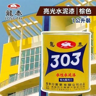 【龍泰303】水性壓克力水泥漆 亮光「26棕色」(1公升裝)(內牆漆/外牆漆/彩繪漆)