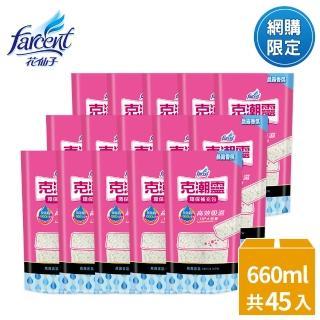 【克潮靈】除濕桶補充包45入-晨露香氛(15入/箱-3箱購)