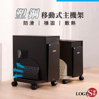 【LOGIS】塑鋼主機架 2色可選